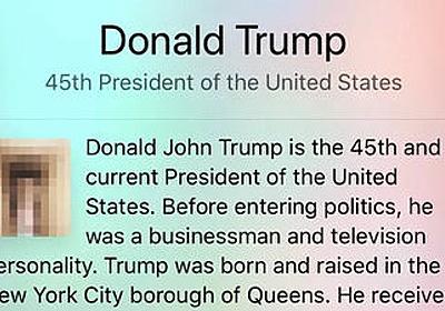 トランプ大統領のWikipedia画像がペニスに置き換えられる事態が発生 - GIGAZINE