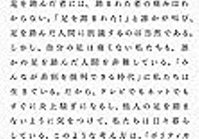 異形とポリティカル・コレクトネス(1):綿野恵太『「差別はいけない」とみんないうけれど。』について - 蛮族の本懐