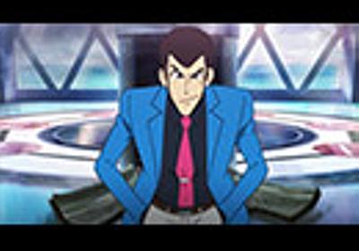 ルパン三世 PART5 #24「ルパン三世は永遠に」 アニメ/動画 - ニコニコ動画