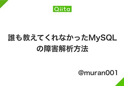 誰も教えてくれなかったMySQLの障害解析方法 - Qiita