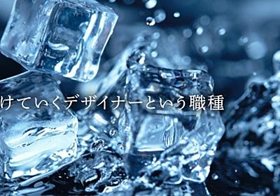 融けていくデザイナーという職種|TSUYOSHI(弁護士ドットコム・デザインマネージャー)|note