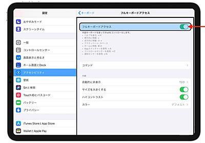 iPadOS 13.4では外部キーボードを利用したアクセシビリティ機能として、macOSと同じようにTabキーでフォーカスの移動や選択、ジェスチャーなどを行える「フルキーボードアクセス」が可能に。 | AAPL Ch.