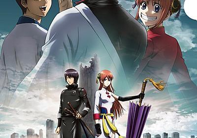 劇場版「銀魂」新ビジュアルに、未来の新八と神楽の姿が - コミックナタリー