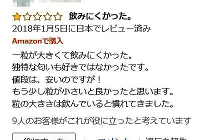やらせレビュー、執念の追跡 冗舌な酒席でつかんだ尻尾:朝日新聞デジタル