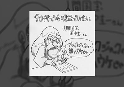 田中圭一のゲームっぽい日常 マンガ家にとって「50歳」とはどういうことなのか   OPTPiX Labs Blog