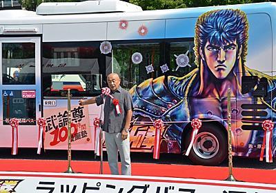 北斗の拳バス:武論尊さん出身地で 原さん無償描き下ろし - 毎日新聞