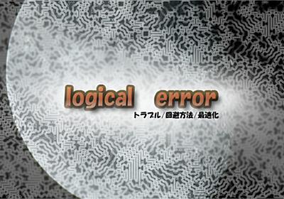 JavaScript による半角と全角の相互変換(カタカナを除く)完成版 : logical error