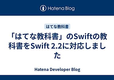 「はてな教科書」のSwiftの教科書をSwift 2.2に対応しました - Hatena Developer Blog
