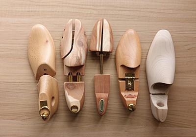 革靴には欠かせないシューキーパーの選び方とおすすめ紹介 - 化ノ革