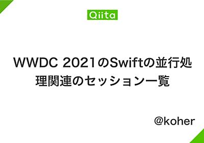 WWDC 2021のSwiftの並行処理関連のセッション一覧 - Qiita