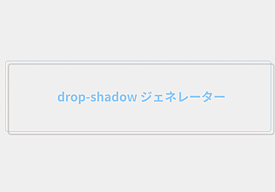 画像の形に影を落とすfilter:drop-shadowのジェネレーターとプロパティについて | bad-company