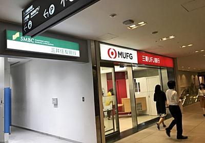 ATMの相互開放、三菱UFJ・三井住友が発表  :日本経済新聞