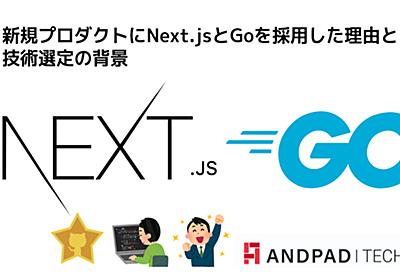 プロダクトにNext.jsとGoを採用した理由と背景 - ANDPAD Tech Blog