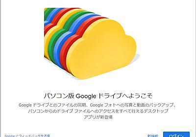 「Google ドライブ」のアカウント移行を忘れずに! 9月末までに済ませよう - やじうまの杜 - 窓の杜