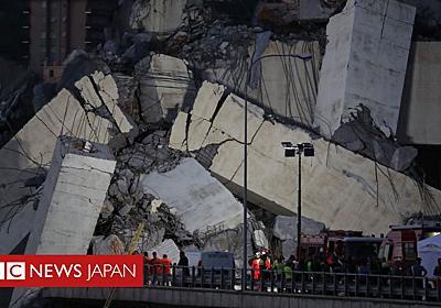 イタリアの橋崩落、死者少なくとも37人に 犠牲者には子どもも - BBCニュース
