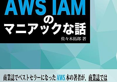 【ダウンロード版】AWSの薄い本 IAMのマニアックな話 - 佐々木拓郎のオンライン本屋 - BOOTH