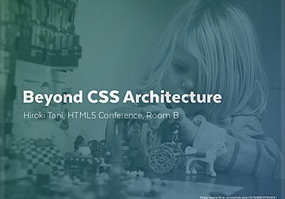 昨今のCSS設計事情からみるCSS設計のあり方とは   HTML5Experts.jp