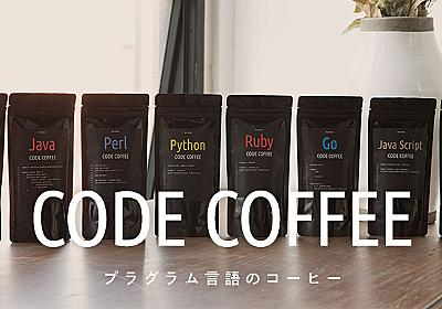 Makuake|プログラム言語のコーヒー「CODE COFFEE」|マクアケ - アタラシイものや体験の応援購入サービス