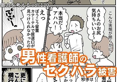 マンガで伝える「男性看護師 セクハラ被害の実態」【Vol.130】 - みんなでプラス - NHK