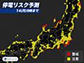 台風19号の停電リスク 東京都心を含む広範囲で注意 - ウェザーニュース