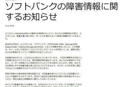 ソフトバンク通信障害の原因は「エリクソンの技術的ミス」 エリクソン・ジャパンが説明 - ITmedia Mobile
