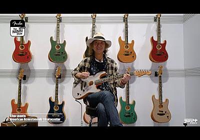 【Fender/NAMM2020】American Acoustasonic Stratocaster × Char【デジマート・マガジン特集】