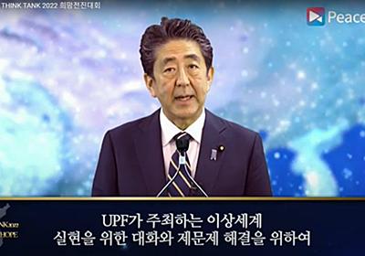安倍晋三前総理&トランプ前大統領、統一教会系のイベントにビデオ出演 - Togetter