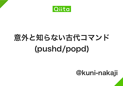 意外と知らない古代コマンド(pushd/popd) - Qiita