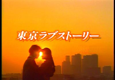 東京ラブストーリー のロケ地を巡る | ブンブンさんのブログ