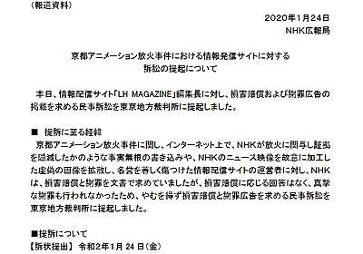 NHK、京アニ放火「共犯説」デマでまとめサイト運営者を提訴 - ねとらぼ