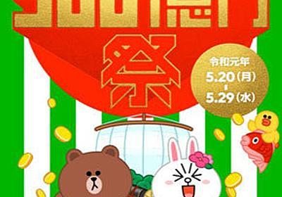 "LINE Payの""300億円祭"" 受け取りを拒否する人も 「詐欺かと思った」「本人確認が面倒」 - ITmedia NEWS"