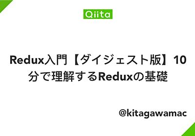 Redux入門【ダイジェスト版】10分で理解するReduxの基礎 - Qiita
