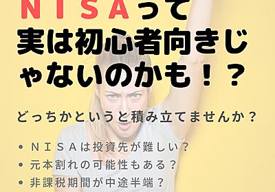 NISA口座は初心者向きではない?実は難しいNISAの使い方 注意点・デメリット - アーリーリタイアはじめのいっぽ