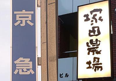 京急vs.塚田農場、品川ビル立ち退き戦争勃発 | 駅・再開発 | 東洋経済オンライン | 経済ニュースの新基準