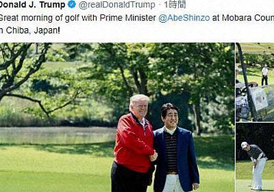 トランプ大統領「貿易交渉で大きな進展」 ゴルフ・昼食時に首相と協議か - 毎日新聞