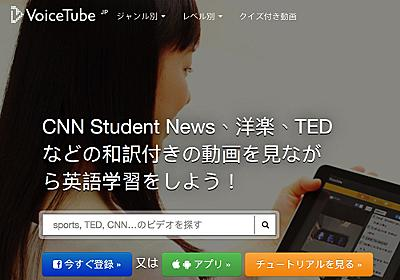 英語学習のスタンダードになるかも?無料動画で英語学習できるVoiceTubeを紹介するよ - MUTANT