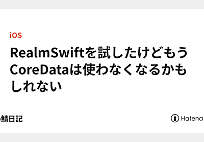 RealmSwiftを試したけどもうCoreDataは使わなくなるかもしれない - しめ鯖日記