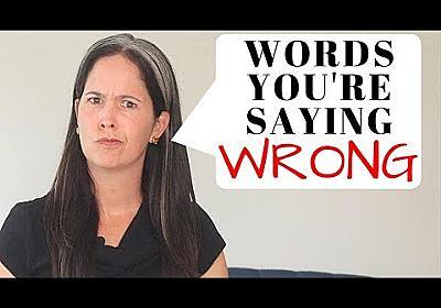 間違って発音しているかもしれません!英語の「難しい発音」について