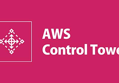 マルチアカウント環境をらくらく統制!AWS Control Towerの一般提供が開始されました! | DevelopersIO