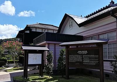 【記念館】北里柴三郎記念館 - カメラとおでかけ
