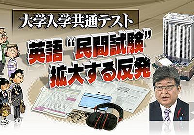 「共通テスト英語問題 拡大する反発」(時論公論) | 時論公論 | 解説アーカイブス | NHK 解説委員室