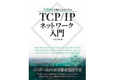 【書評】「Linuxで動かしながら学ぶTCP/IPネットワーク入門」手を動かしてTCP/IPを学びたい人におすすめの一冊   DevelopersIO