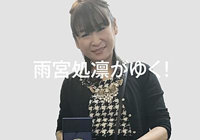 第467回:「自己責任」とか言う人に、これからは「江戸時代の村人と同じだね☆」と言い返そうと思います。の巻(雨宮処凛) | マガジン9