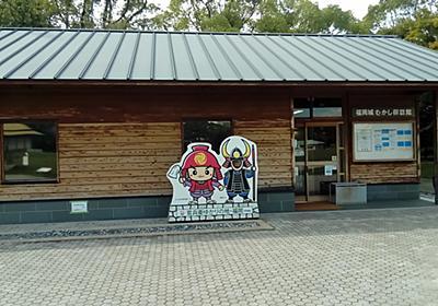 福岡城むかし探訪館ー福岡城の今と昔を気ままに時空散歩! - かざもりのブログ