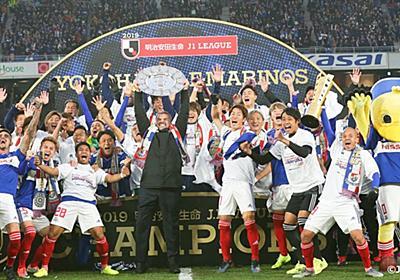 横浜F・マリノスがJリーグで優勝した理由 全試合見続けたファンが2019年に何が良くなったのか説明する - 横浜F・マリノス ファン