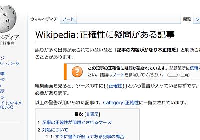 機械翻訳はWikipediaの翻訳ツールとしていまだに問題があり、Wikipedia自体の信頼性を低下させている - GIGAZINE