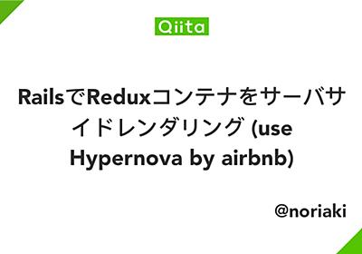 RailsでReduxコンテナをサーバサイドレンダリング (use Hypernova by airbnb) - Qiita