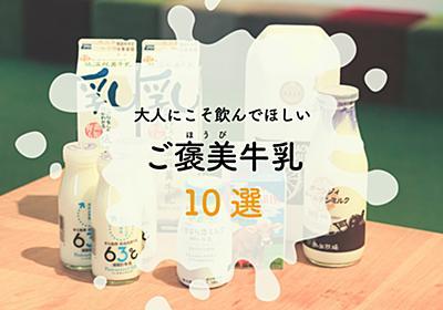 全国150種類以上の牛乳を飲んだミルクコンシェルジュが選ぶ、大人にこそ飲んでほしい「ご褒美牛乳」10選 - それどこ