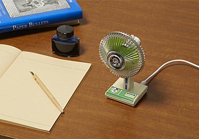 昭和の風で涼める「昭和風卓上扇風機」が登場 ダイヤル式タイマーと首振り機能搭載 - ねとらぼ