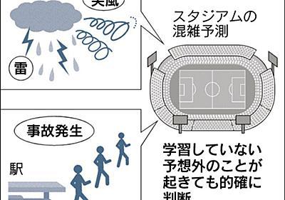 AI、暗記→ひらめきへ 先行の米国勢追う 富士通、理研と共同研究 :日本経済新聞